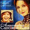 Официальный сайт Анастасии Сапожниковой
