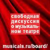 Форум на Мюзиклах.Ру