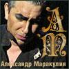 Александр Маракулин